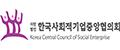 한국사회적기업중앙협의회 웹사이트 바로가기